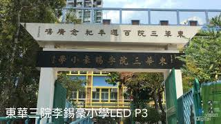 Publication Date: 2020-07-17 | Video Title: 東華三院李賜豪小學禮堂LED工程