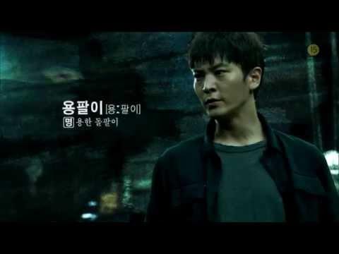 yong-pal-2nd-teaser-engsub-용팔이-2차-티저