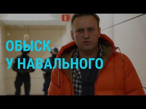 Почему к Навальному пришел спецназ | ГЛАВНОЕ | 26.12.2019