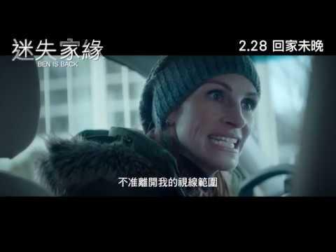 迷失家緣 (Ben is back)電影預告