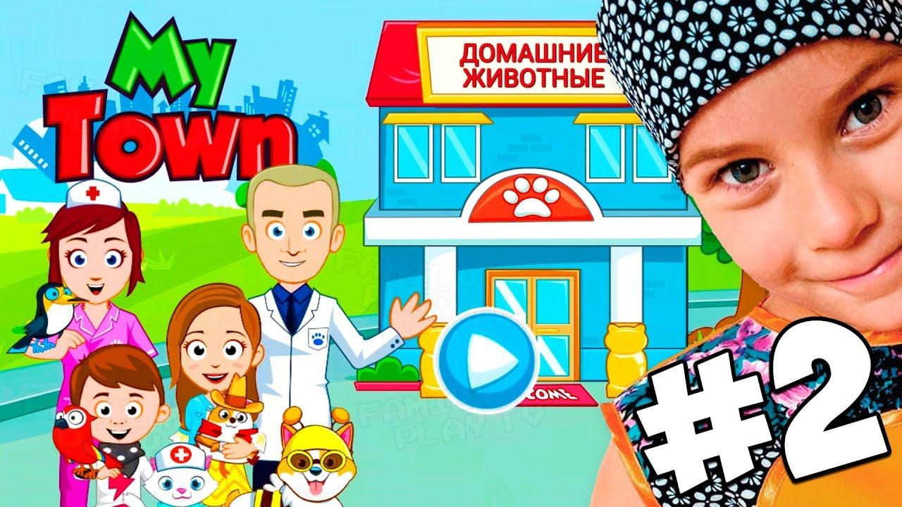 СМЕШНОЕ ДЛЯ ДЕТЕЙ Новый игровой мультик My Town | домашние животные игра видео