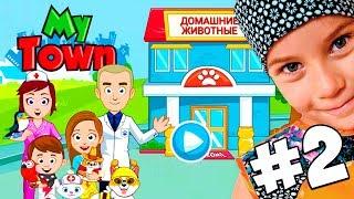 СМЕШНОЕ ВИДЕО ДЛЯ ДЕТЕЙ Новый игровой мультик My Town : Питомцы детская игра My Town