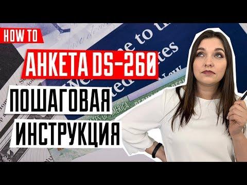 ГРИН КАРД ЛОТЕРЕЯ | Как заполнить анкету DS-260 | Инструкция для победителя лотереи DV-2020