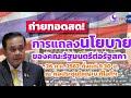 Live! (ช่วง 3) การแถลงนโยบายของคณะรัฐมนตรีต่อรัฐสภา และการอภิปราย วันที่ 26 ก.ค. 62
