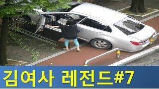 김여사레전드#7 도로위 예비살인자 블랙박스영상