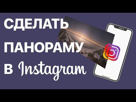 Как на IPhone загрузить панораму в Instagram? Публикуем перелистываемую панораму в Инстаграм