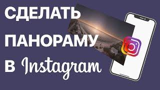 Как на iPhone сделать панораму в Instagram