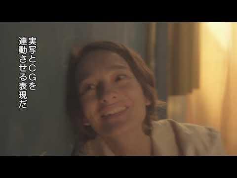 『エンジェル、見えない恋人』特別メイキング映像