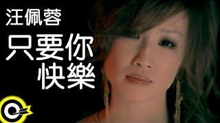 汪佩蓉 Fengie Wang【只要你快樂】Official Music Video