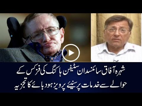 CapitalTV; Pervez Hoodbhoy's speaking about the achievements of Stephen Hawking