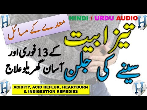 Natural Remedies For Acid Reflux, Heartburn, Gerd, Acidity & Indigestion || Health Tips In Hind Urdu