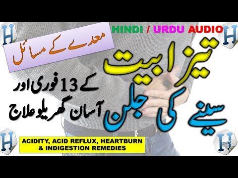 Natural Remedies For Acid Reflux, Heartburn, Gerd, Acidity & Indigestion || Health Tips In Hind Urdu