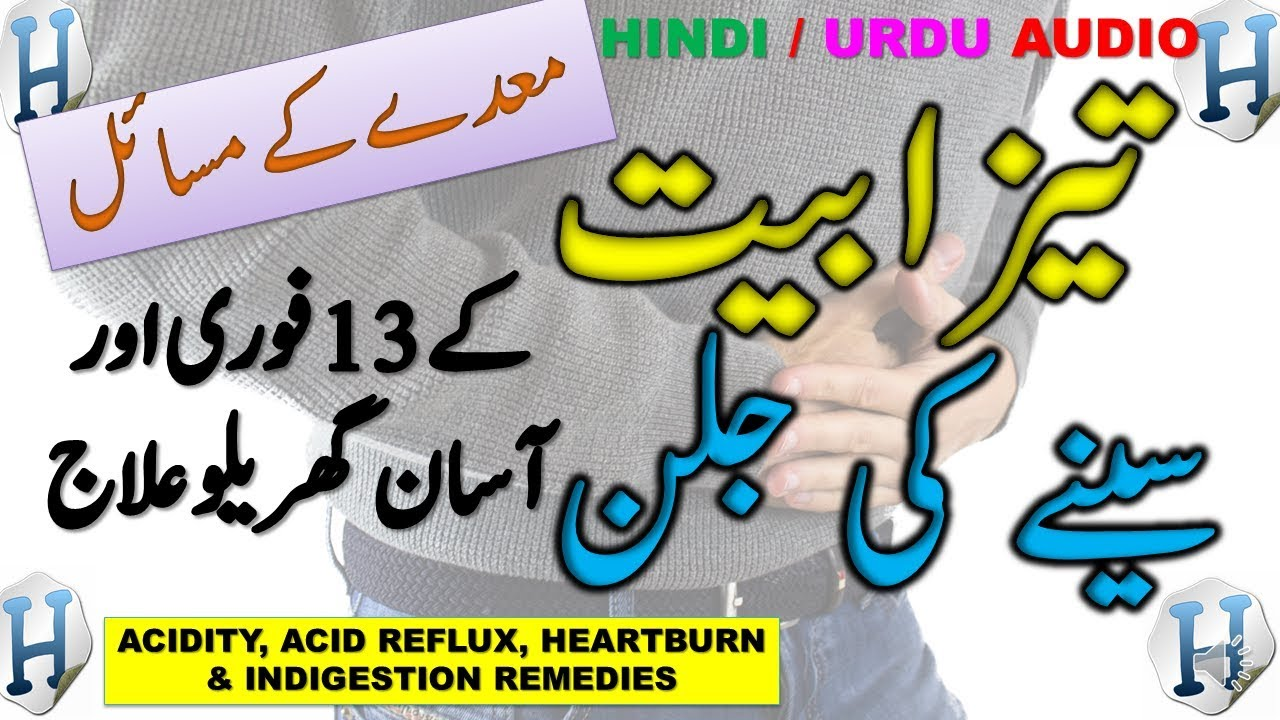 Natural Remedies For Acid Reflux / Heartburn and Acidity in Hindi