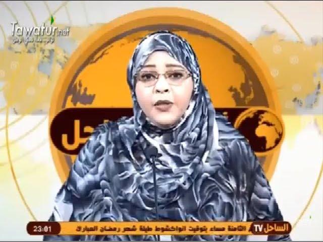 نشرة أخبار قناة الساحل 05-06-2017- جميلة بنت محمد الهادي