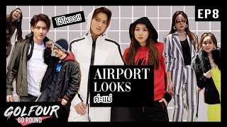 กอล์ฟ-โฟร์-go-round-l-ep-8-l-โอ้โห-airport-looks-ค่ะแม่
