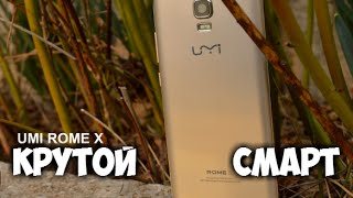 UMI ROME X Четкий телефон за копейки Посылка из Китая ALIEXPRESS UNBOXING Распаковка