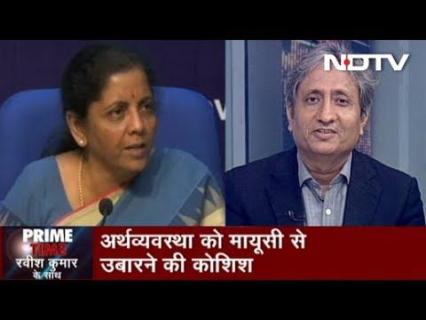 Prime Time With Ravish Kumar, Aug 23, 2019 | उद्योग जगत को मिल गई Income Tax से मुक्ति!