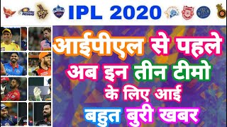 IPL 2020 - Big Bad News For 3 Teams Just Before IPL Starts | IPL Auction | MY Cricket Production
