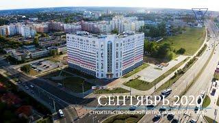 Строительство нового общежития ГрГУ. Апрель 2019 - сентябрь 2020
