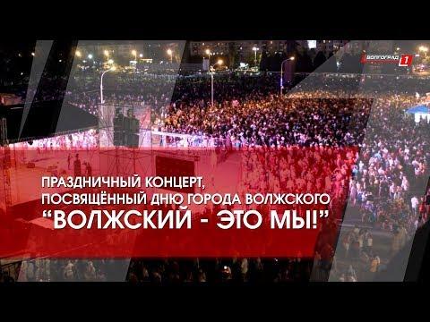 """День города Волжского 2018 // Праздничный концерт """"Волжский - это мы!"""""""