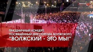 День города Волжского 2018 // Праздничный концерт