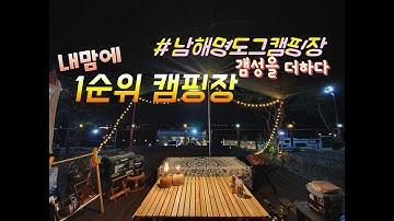 남해캠핑/바다뷰캠핑장/캠핑장추천/남해명도그캠핑장/1순위캠핑장/꿈차네가족/카라반캠핑