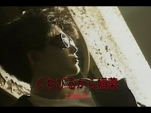 くちびるから媚薬 (カラオケ) 工藤静香