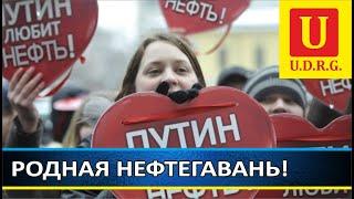 Смотреть видео Цена нефти - цена жизни России! онлайн