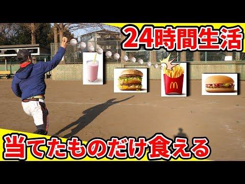【24時間】ストラックアウトで当てた商品しか食べられないマクドナルド生活したらとんでもないことに…【野球】