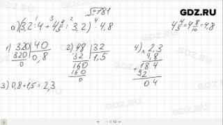 № 781- Математика 6 класс Виленкин