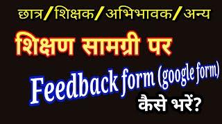Digilapwhatsappशैक्षणिक सामग्री फीडबैक फॉर्म Google Formकैसे भरें?How to fill feedback Google form.