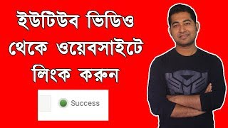 YouTube Marketing Bangla Tutorial - How to Associate a Website With Your YouTube Channel