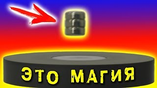 🌑 МАГНИТНАЯ ЛЕВИТАЦИЯ Magnetic Levitation ЗАНИМАТЕЛЬНАЯ ФИЗИКА ИГОРЬ БЕЛЕЦКИЙ(Ещё один простой способ магнитной левитации на постоянных магнитах. Neodymium magnet. Как Вам это видео? Поставьте..., 2017-01-03T18:04:16.000Z)
