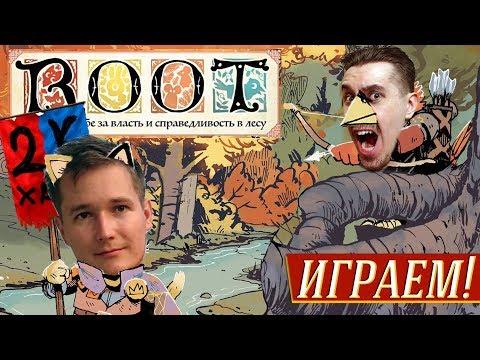 Root (Корни) Vs. 2kxaoc - ИГРАЕМ!