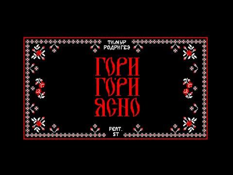 Смотреть клип Тимур Родригез Feat. St - Гори-Гори, Ясно!