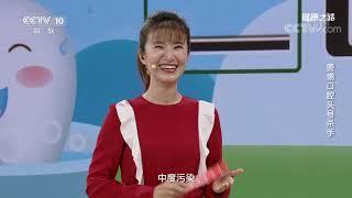 [健康之路]警惕口腔头号杀手 牙周炎自测方法| CCTV科教