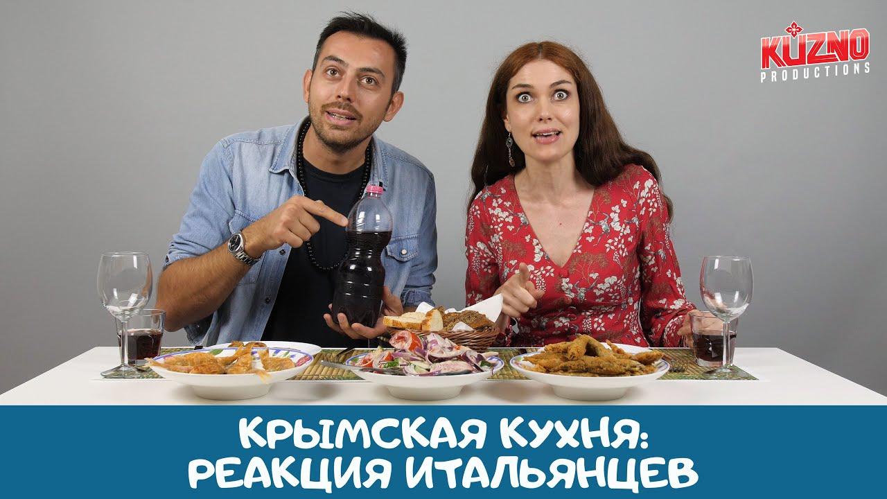 Крымская кухня: реакция итальянцев