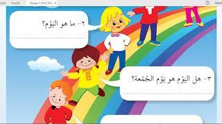 İHO #7.Sınıf #Arapça Dersi 1.Dönem #2.Sınavda Çıkacak Sorularla İle İlgili Açıklama