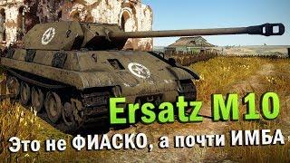 Ersatz M10 Обзор   Это не ФИАСКО, а почти ИМБА в War Thunder