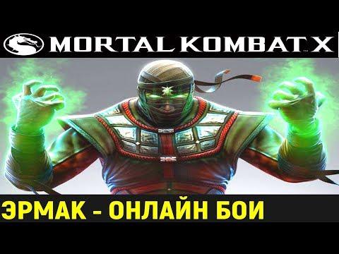 Mortal Kombat X: Эрмак - Повелитель Душ thumbnail