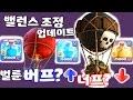 벌룬공속증가 신규마법레벨의등장 대규모업데이트미리보기 1 클래시오브클랜 비엠TV