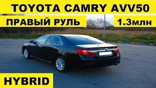 видео Как выбрать Toyota Camry XV50 за 1 млн рублей