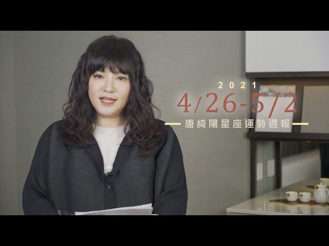 4/26-5/2|星座運勢週報|唐綺陽