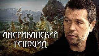 Американский геноцид. Андрей Жуков