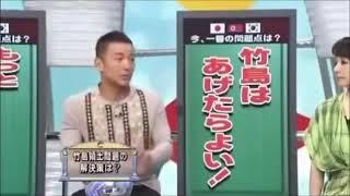 山本太郎氏 「竹島は韓国にあげたほうがよい」