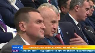 """На съезде """"Единой России"""" обсудили самые актуальные вопросы"""