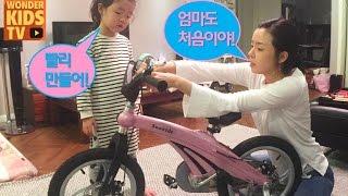 자전거 잘 만들 수 있을까요? Making bicycle. First Bicycle for daughter