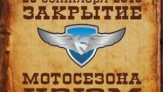 Закрытие мотосезона 2015, Headwind MC, Изюм(26 сентября 2015, в городе Изюм, Харьковской области, состоялось закрытие мотосезона организованное мотоклубо..., 2015-10-07T08:35:12.000Z)