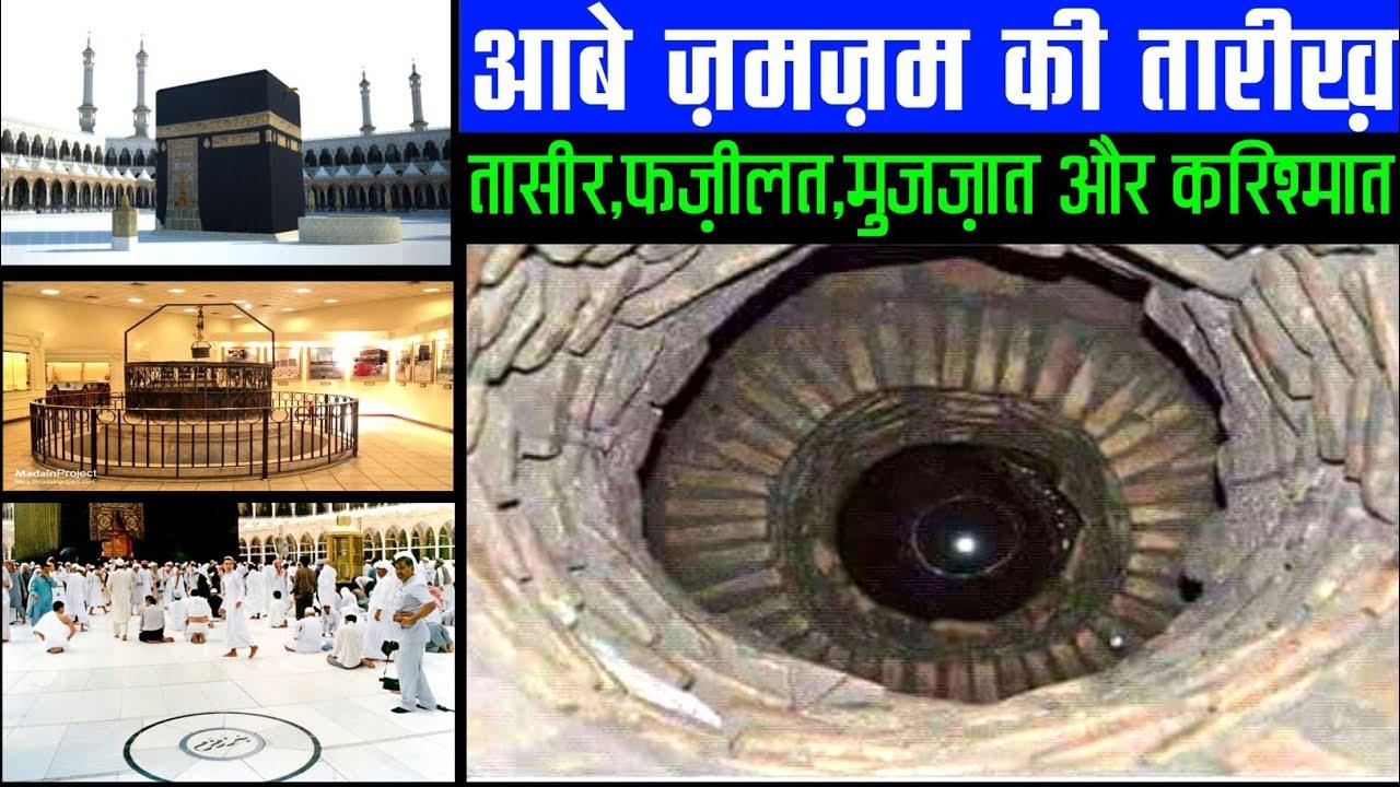 Aab e zamzam । zamzam । zamzam ki tareekh । fazeelat wa ahmiyat । urdu, hindi / islamic knowledge