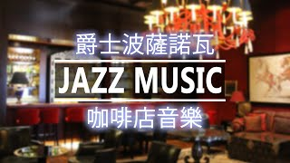【Jazz Music】餐厅音乐3小时 - 放松乐器爵士乐晚餐 - 放松爵士音乐
